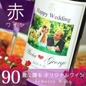 卒寿のお祝い 名入れ プレゼント 誕生日 赤ワイン PhotoDays(フォトデイズ) 750ml|写真プリントラベル-桐箱-記念日新聞|present
