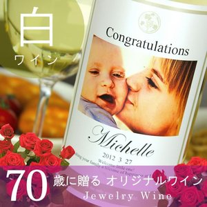 古希祝い プレゼント 男性 女性 父 母 白ワイン PhotoDays(フォトデイズ) 750ml|present
