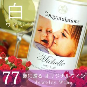 喜寿祝い プレゼント 男性 女性 父 母 白ワイン PhotoDays(フォトデイズ) 750ml|present