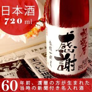還暦祝い プレゼント 男性 女性 父 母 名入れ 60歳 ギフト 還暦 記念日新聞付き名入れ酒 日本酒 純米大吟醸酒  <華一輪> 720ml|present