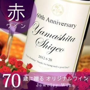 古希祝い 名入れ プレゼント 誕生日 赤ワイン Days(デイズ) 750ml|英字ラベル-桐箱-記念日新聞