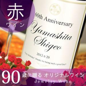 卒寿のお祝い 名入れ プレゼント 誕生日 赤ワイン Days(デイズ) 750ml|英字ラベル-桐箱-記念日新聞|present