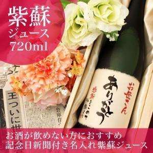 紫蘇ジュース 紫蘇ゴールド 720ml|還暦祝い 古希祝い 退職祝い 喜寿祝い 米寿祝い 傘寿祝い プレゼント 男性 女性|present