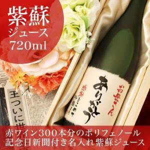 紫蘇ジュース 紫蘇レスベラ 720ml|還暦祝い 古希祝い 退職祝い 喜寿祝い 米寿祝い 傘寿祝い プレゼント 男性 女性|present