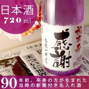 卒寿のお祝い 名入れ プレゼント 誕生日 純米大吟醸 紫式部 720ml|紫瓶-風呂敷-桐箱-金箔入-日本酒-記念日新聞|present