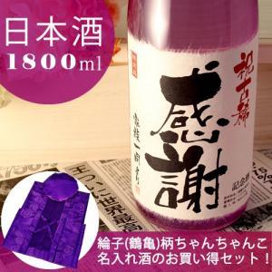 古希祝い プレゼント 男性 女性 父 母 純米大吟醸 紫龍 1800ml|present