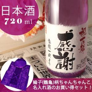 古希祝い プレゼント 男性 女性 父 母 ちゃんちゃんこ  純米大吟醸 紫式部 720ml|present