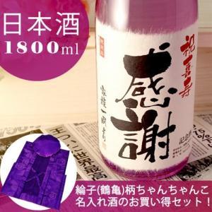 喜寿祝い プレゼント 男性 女性 父 母 ちゃんちゃんこ 純米大吟醸 紫龍 1800ml|present