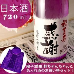 喜寿祝い プレゼント 男性 女性 父 母 ちゃんちゃんこ 純米大吟醸 紫式部 720ml|present