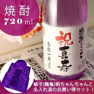 喜寿祝い プレゼント 男性 女性 父 母 ちゃんちゃんこ 酒粕焼酎 華乃桔梗 720ml|present