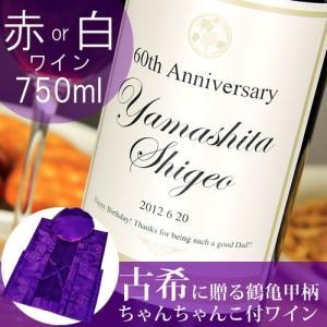 古希祝い プレゼント 男性 女性 父 母 ちゃんちゃんこ ワイン Days(デイズ) 750ml|赤ワインor白ワイン|present