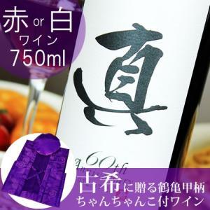 古希祝い プレゼント 男性 女性 父 母 ちゃんちゃんこ ワイン 粋(すい) 750ml|赤ワインor白ワイン|present
