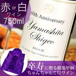 卒寿のお祝い ちゃんちゃんこ ワイン 名入れギフト Days(デイズ) 750ml|赤ワインor白ワイン-英字ラベル-桐箱-記念日新聞-誕生日|present