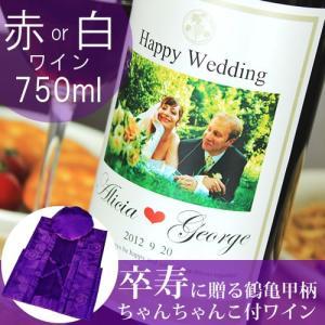 卒寿のお祝い ちゃんちゃんこ ワイン 名入れギフト PhotoDays(フォトデイズ) 750ml|赤ワインor白ワイン-写真ラベル-桐箱-記念日新聞-誕生日|present