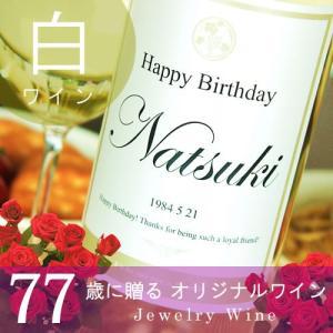 喜寿祝い プレゼント 男性 女性 父 母 白ワイン Days(デイズ) 750ml|present