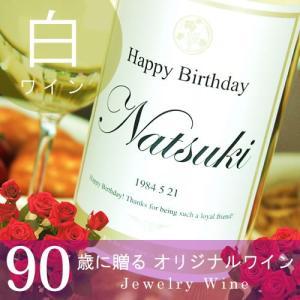 卒寿のお祝い プレゼント 誕生日 白ワイン 名入れギフト Days(デイズ) 750ml|英字ラベル-桐箱-記念日新聞|present