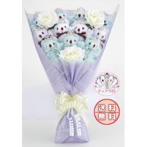 誕生日 結婚式 発表会 記念日 卒業 入学 母の日 クリスマス サプライズ プレゼント くま束 国内製作 送料無料 エレガントブルー くま11匹|presentbear
