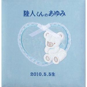 出産祝いアルバム 台紙が増やせる 赤ちゃんのお名前が入る 刺繍名入れ 赤ちゃん誕生アルバム 113-063 ボアクマブルー|presentehon
