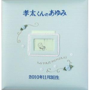 出産祝いアルバム 台紙が増やせる 赤ちゃんのお名前が入る 刺繍名入れ 赤ちゃん誕生アルバム 117-060 フレームブルー|presentehon
