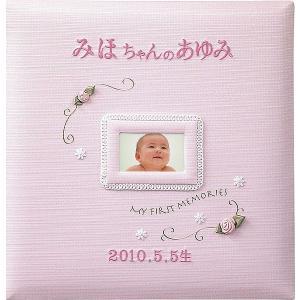出産祝いアルバム 台紙が増やせる 赤ちゃんのお名前が入る 刺...