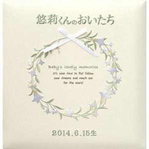 出産祝いアルバム 台紙が増やせる 赤ちゃんのお名前が入る 刺繍名入れ 赤ちゃん誕生アルバム 169-060 フラワーリース|presentehon