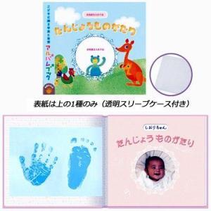 赤ちゃん誕生祝い  手作りアルバム 手づくりしかけ絵本 出産祝い絵本 たんじょうものがたり 手形キット付き|presentehon