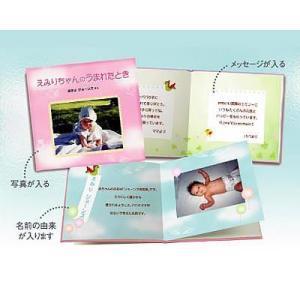 出産祝い絵本  出産祝いメモリアルアルバム 写真 成長記録 出産祝いブック 出産祝い絵本|presentehon