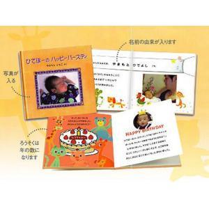 出産祝い絵本 出産祝いメモリアルアルバム 写真 成長記録  一歳誕生日祝い絵本 出産祝いブック バースディブック 絵本が作れる |presentehon