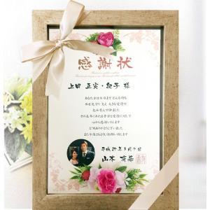 結婚式両親プレゼント 記念品 両親へ心を込めた感謝状 花飾りBOX A4タイプ が作れる 結婚式両親へのプレゼント |presentehon