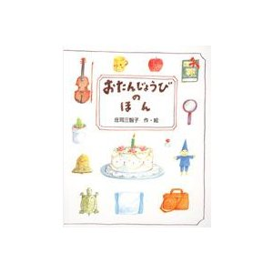 絵本 子供 誕生日 子供誕生日プレゼント  お子様への誕生日プレゼントに名前やメッセージが入るオリジナル絵本 おたんじょうびのほん 子供向け