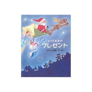 お子様へのクリスマスのプレゼントに 名前やメッセージが入るオリジナル絵本 とっておきのプレゼント 子供向け
