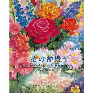 仕掛け絵本 子供の日プレゼント 飛び出す 動く びっくり大人も楽しめる しかけ絵本 花の神殿|presentehon