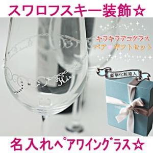 素敵なワインのペアグラス☆ 名前とメッセージを入れて世界で一つの贈り物☆ キラキラ光るペアデコグラス...