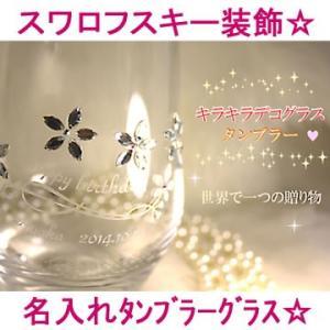 素敵なデザインのタンブラーグラス☆ 名前とメッセージを入れて世界で一つの贈り物☆ キラキラ光るデコグ...
