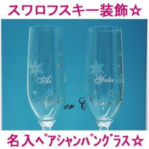 素敵なシャンパンフルートのペアグラス☆ 名前とメッセージを入れて世界で一つの贈り物☆  雪の結晶デザ...