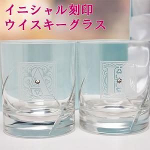 イニシャル名入れのペアウィスキーロックグラスセット☆ウィスキー好きな方の贈り物にぴったり♪ イニシャ...