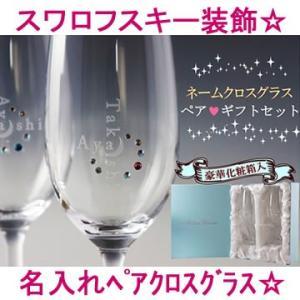 人気急騰!クロスネーム入りペアグラス♪ お二人の名前がクロスするユニークなデザイン☆ 結婚記念日や誕...