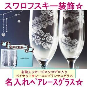 貴方とお相手のネームをい入れて特別ワイングラスに♪ 結婚記念日や誕生日にペアプリンセスグラスで乾杯!...