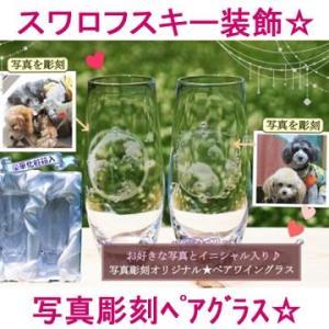 もらってビックリ!!感動・感激の贈り物♪ ペットや大切な写真をグラスに彫刻できます☆ キラキラ光るデ...