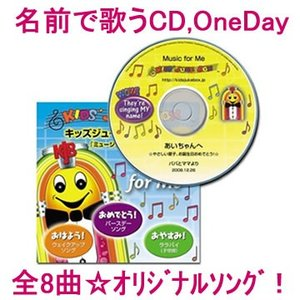 名前で歌ってくれるスペシャル音楽ソング♪OneDay(バースデーソング 男の子 女の子 こどもの日 お誕生日プレゼント 贈り物 お祝い CD 歌詞 オリジナルソング)|presentnet