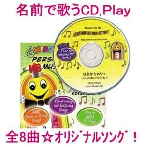 名前で歌ってくれるスペシャル音楽ソング♪Play(バースデーソング 男の子 女の子 こどもの日 お誕生日プレゼント 贈り物 お祝い CD 歌詞 オリジナルソング)|presentnet