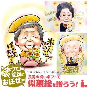 米寿のお祝い 米寿祝い プレゼント 似顔絵 男性 女性 祖父 祖母 傘寿のお祝いの品 80歳 名入れ...