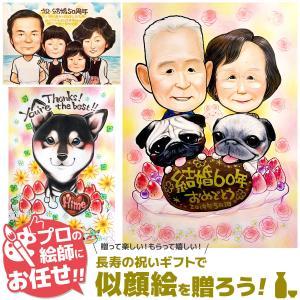 米寿のお祝い 米寿祝い プレゼント 記念品 男性 女性 祖父 祖母 傘寿のお祝いの品 80歳 名入れ 父 母 両親 88歳 傘寿祝い「そっくりで面白かわいい似顔絵」|presentnet|04