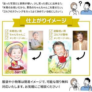 米寿のお祝い 米寿祝い プレゼント 記念品 男性 女性 祖父 祖母 傘寿のお祝いの品 80歳 名入れ 父 母 両親 88歳 傘寿祝い「そっくりで面白かわいい似顔絵」|presentnet|06