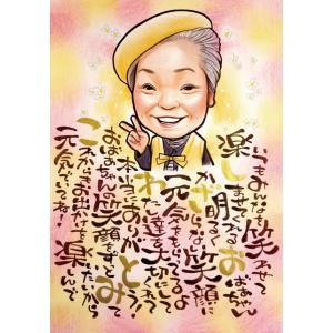 似顔絵プレゼント「大切な人への似顔絵名前詩」(ネームイン お名前ポエム 還暦祝い ポエム 男性 女性 名入れ おしゃれ 父親 母 両親 上司 送別会 退職祝い)|presentnet|05