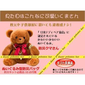 日本テディベア協会認証リビングや枕元に置けるぬいぐるみ型防災バッグ防災クマさんS プレゼントにおすすめ 送料無料 presentwalker