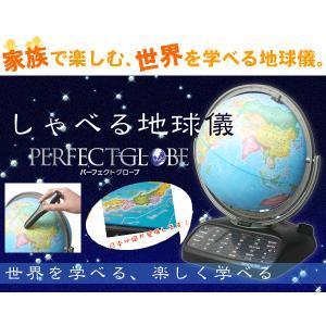 しゃべる地球儀 パーフェクトグローブ 8ヶ国語対応で英会話のお勉強にも 送料無料