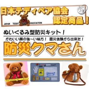 日本テディベア協会認証リビングや枕元に置けるぬいぐるみ型防災バッグ防災クマさんM プレゼントにおすすめ 送料無料 presentwalker
