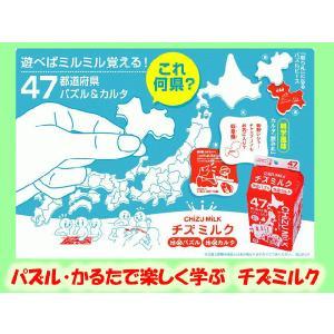 ご入学祝いに楽しく遊んでミルミル覚える、47都道府県パズル&カルタ「チズミルク」