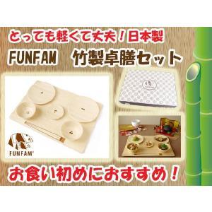FUNFAM(ファンファン) 卓膳セット(TAKUZEN SET) 詳細  【仕様】■プレート×1 ...